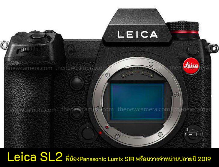 คุ้นกันมั้ย? Leica SL2 พี่น้องPanasonic Lumix S1R พร้อมวาง